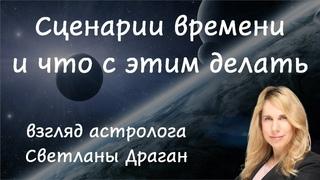 """""""Сценарии времени и что с этим делать"""". Взгляд астролога Светланы Драган"""