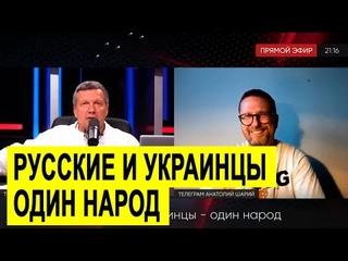 Анатолий Шарий о ПЕРЕОБУВАНИИ Зеленского