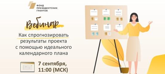 Вебинар «Как спрогнозировать результаты проекта с помощью идеального календарного плана», изображение №1