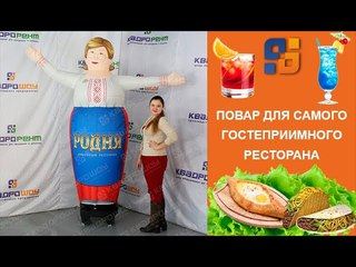 """Необычная реклама кафе надувной повар """"Родня"""""""