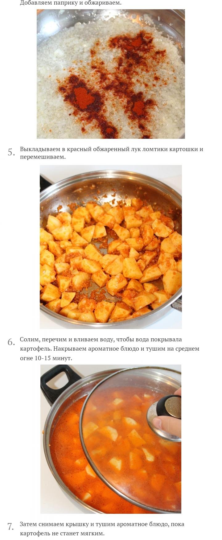 Тушеная картошка с паприкой, изображение №3