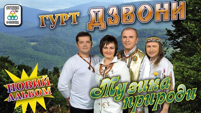 Гурт дзвони. Українські пісні. Музика природи.Новий альбом - [2020]