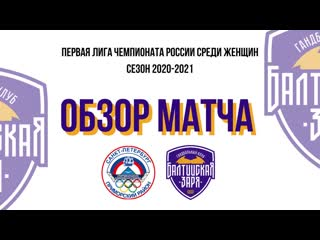 Обзор победного матча против Приморской-СШОР