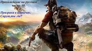 Tom Clancy Ghost Recon Wildlands. Прохождение на русском часть #8.Призраки в Барвечос. Спрут,ты где?