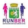 """Беговой клуб """"Runber"""""""