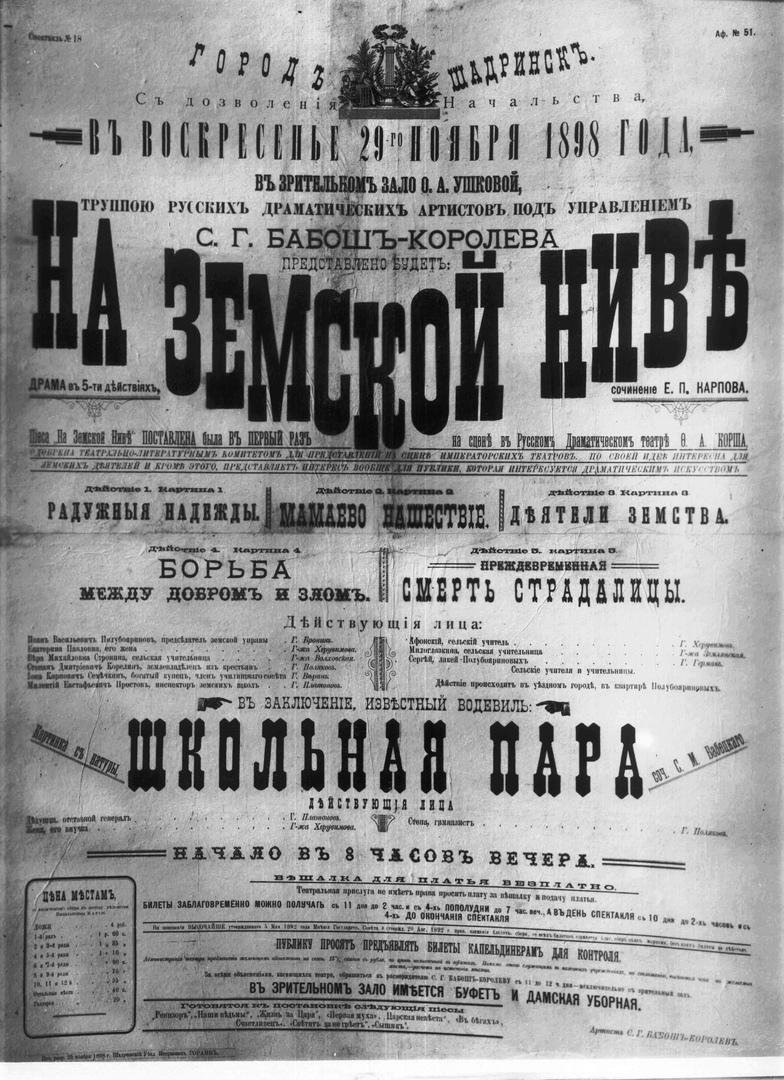 Афиша зрительного зала Ушковой О.А. 1898 г.