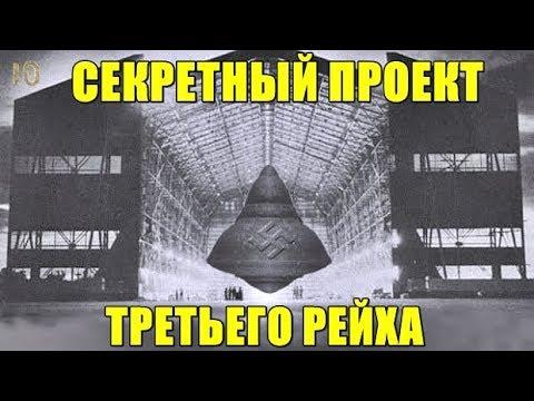 Проект Колокол Что Скрывали Нацисты Тайны Гитлера Третий Рейх НЛО или Машина Времени Аненербе