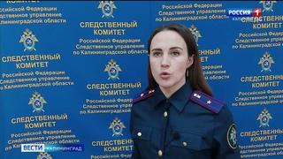 Жительницу Калининграда будут судить за мошенничество при получении выплат