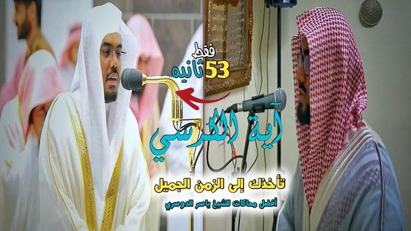 Коран Сура аль Бакара 255 аят аль курси шейх Меджид