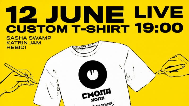 SMOLLA HALL LIVE: НЕПРАВИЛЬНЫЕ СКЕТЧИ кастом футболки