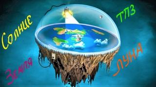 Срочно! Наука Доказала Плоскую Землю
