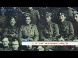 В перми открылась выстаа, посвящённая 100-летию захвата города колчаком.