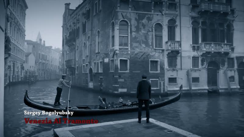 Сергей Боголюбский Venezia Al Tramonto Alessandro Safina cover NEW videoclip 2020
