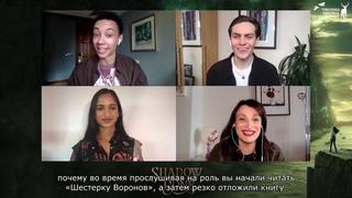 Интервью: Картер, Суман и Янг для «The Bellissimo Files» (субтитры)