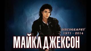 ✮ M̲i̲cha̲e̲l J̲a̲cks̲o̲n ✮ Discography / Дискография - 1971 - 2014 ✮