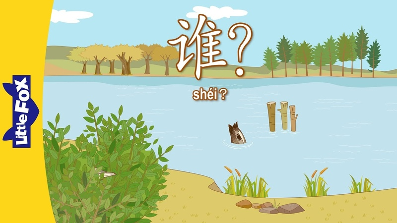 Who Is It 谁 Single Story Early Learning 1 Chinese By Little Fox