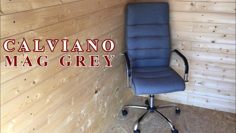 Офисное кресло Calviano Mag grey NF-5019