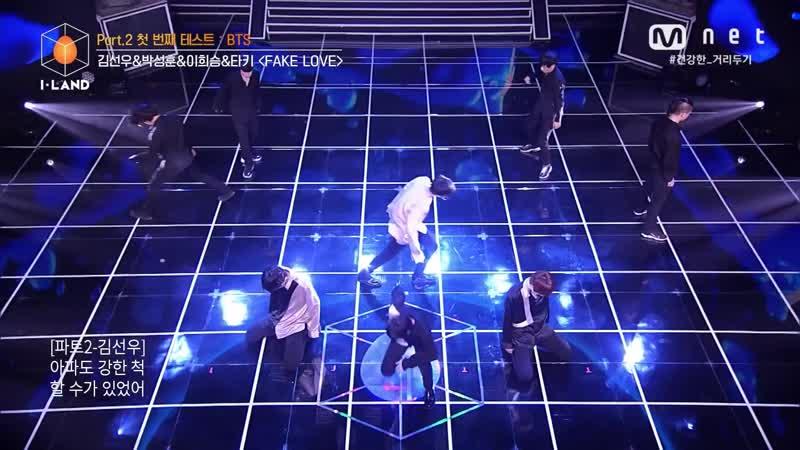 [I-LAND⁄Full Ver.] BTS TEST_김선우, 박성훈, 이희승, 타키 ♬FAKE LOVE 200821 EP.8