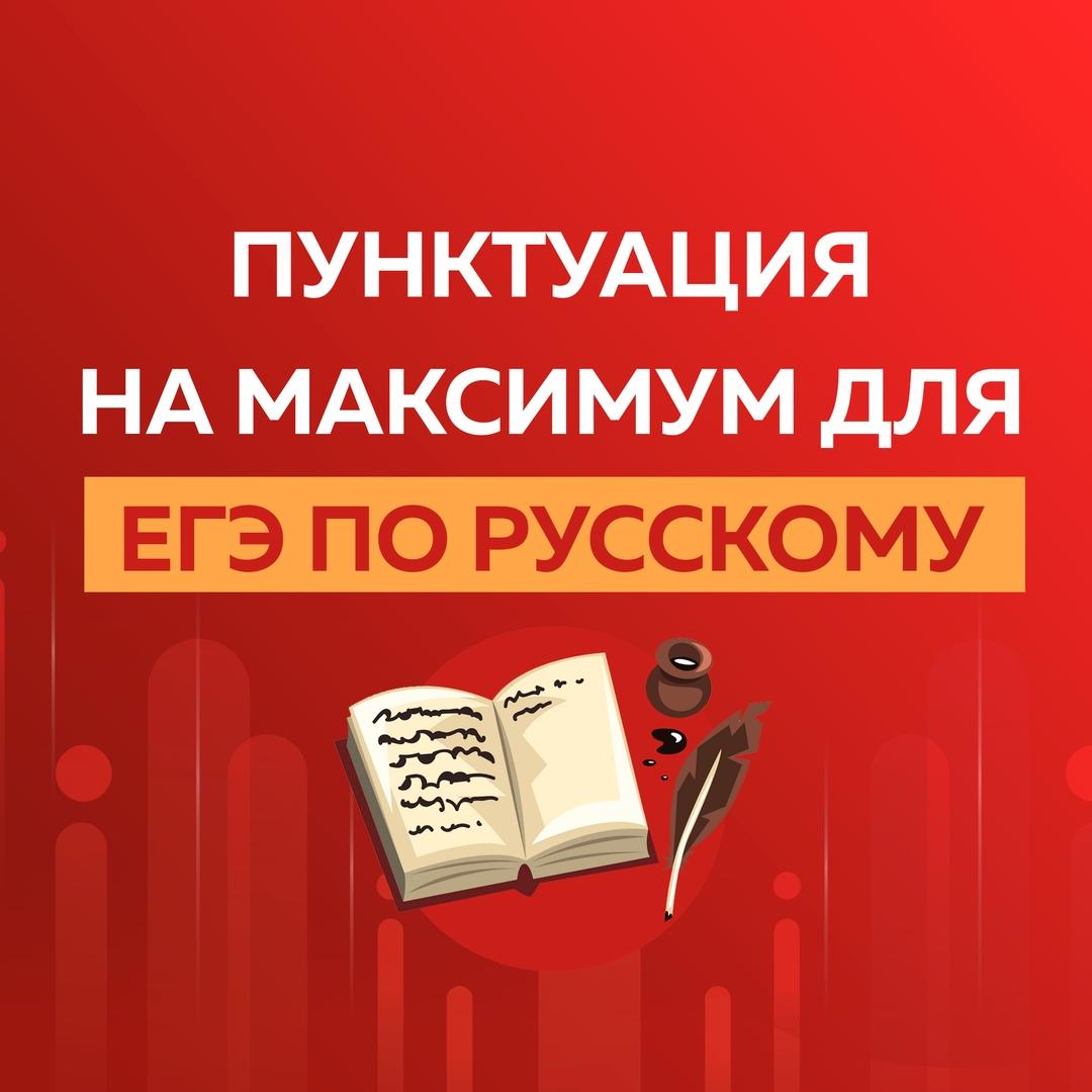 Афиша Тюмень Пунктуация на максимум для ЕГЭ по русскому