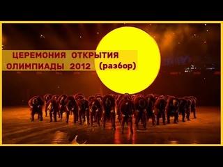 ЦЕРЕМОНИЯ ОТКРЫТИЯ ОЛИМПИАДЫ 2012 (разбор)