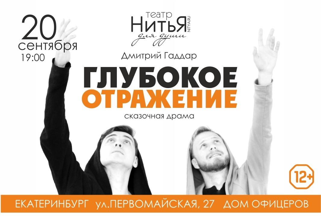 Афиша Екатеринбург Спектакли театра НитьЯ в Екатеринбурге 18-20.09