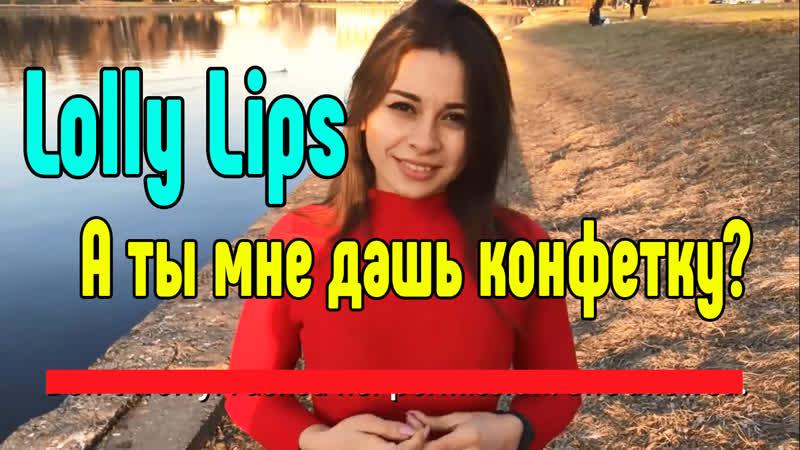 Lolly Lips русское порно Измена сексом Трах, all sex, porn, big tits, Milf,