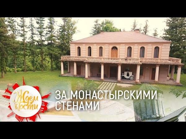 За стенами монастыря Грузия Ждём в гости