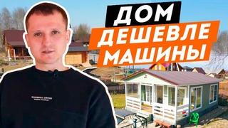 Обзор бюджетного каркасного дома за  рублей (до 2021)   Идеальный вариант для дачи