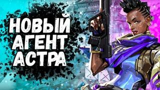 Новый агент Астра / Обзор способностей / Боевой пропуск / Valorant Astra