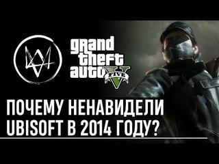 Как Ubisoft проиграли войну с Rockstar в 2014 году | GTA 5 vs Watch Dogs