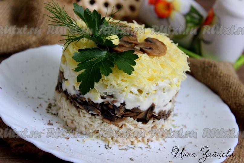 Салат с курицей, шампиньонами и сыром от Инны Зайцевой