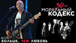 Моральный Кодекс / Больше, чем любовь / Юбилейный концерт 30 лет