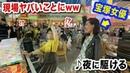 【驚愕コラボ】元・宝塚女優がストリートピアノで本気で「夜に駆け12427