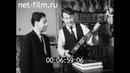 1967г Киров студия телевидения реставратор скрипок О Браудер