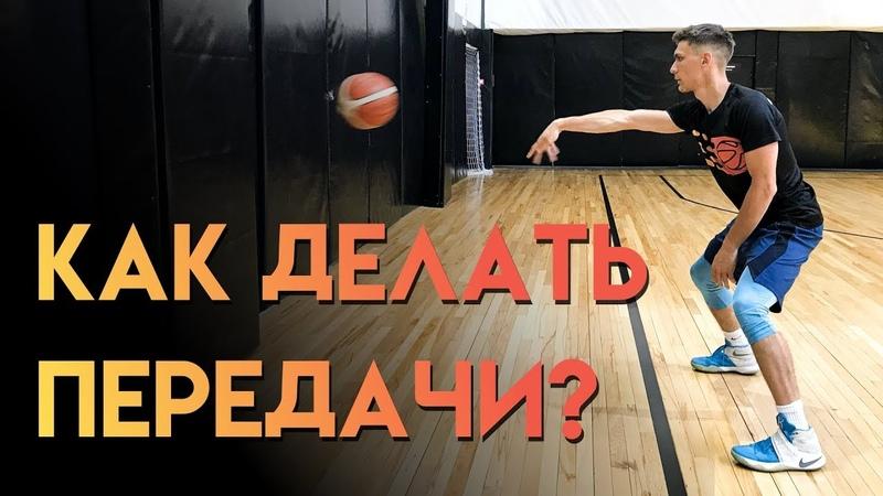 Как делать передачи в баскетболе