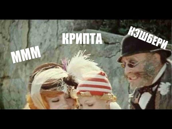 Марина Мелихова Краснодар 2020 Будущее СССР Это Какаш Коин КэшБери Набор Новые Группы Лохотрон