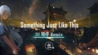 Something Just Like This - Phin Bn Cc Gt (DJ  Remix)