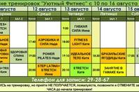 Расписание тренировок на следующую неделю с 10 ПО 16 АВГУСТА