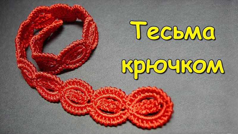 Ирландское кружево. МК: Тесьма крючком - Crochet lace cord in irish lace