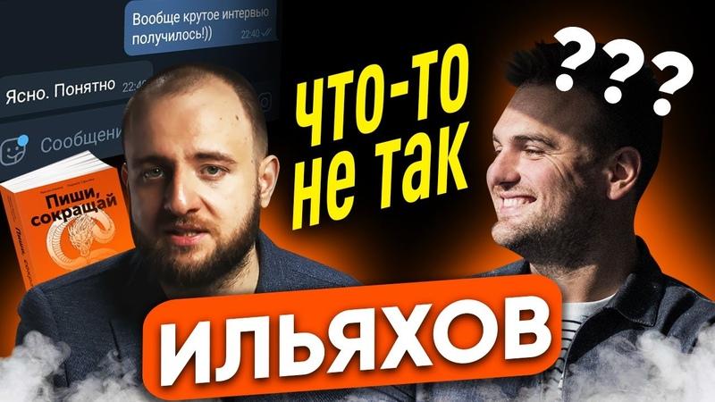 Как писать тексты и создавать качественный контент Максим Ильяхов инфостиль психология восприятия