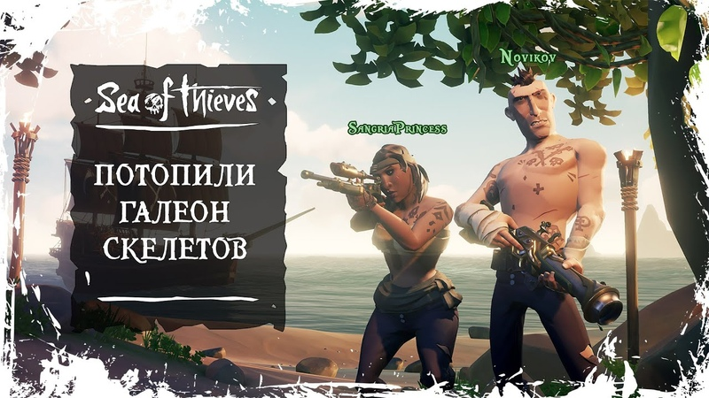 SEA OF THIEVES ПОТОПИЛИ ГАЛЕОН СКЕЛЕТОВ МОРЕ ЛУТА