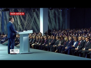 Россияне живут трудно и хотят справедливости: Медведев провел пленарное заседание в Сочи