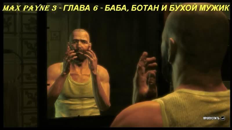 Max Payne 3 Глава VI Баба ботан и бухой мужик