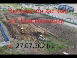 Экскаватор застрял в грязи на стройке г. Новокузнецк, пр. Н.С. Ермакова,  6 -  г.