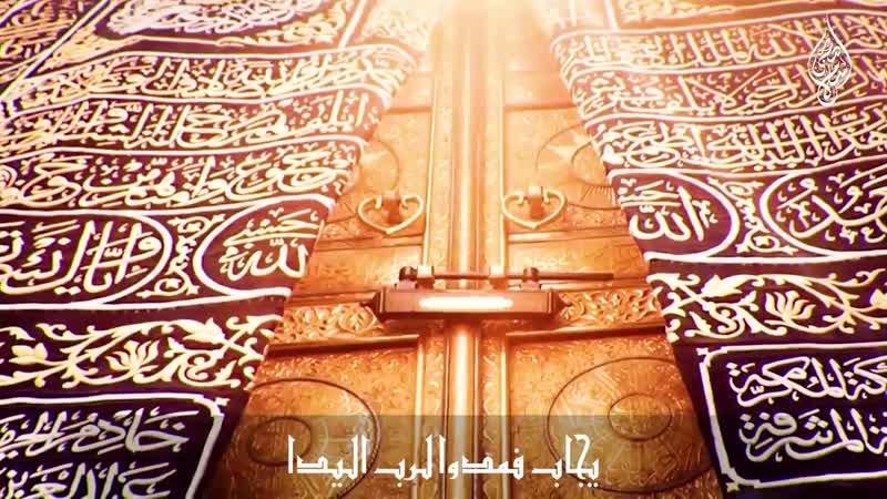انشودة الى عرفات سنمضي غدا اسلام صبحي