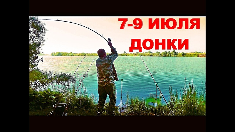 Рыбалка Донки Двое суток на реке с Больничкой и Афиногеном