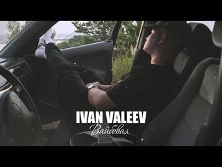 IVAN VALEEV - Вайбовая