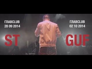 LIVE : ST, Guf - По другому