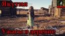 Истории на ночь - Якутия. Ужасы в деревне. 3 страшные истории про деревню