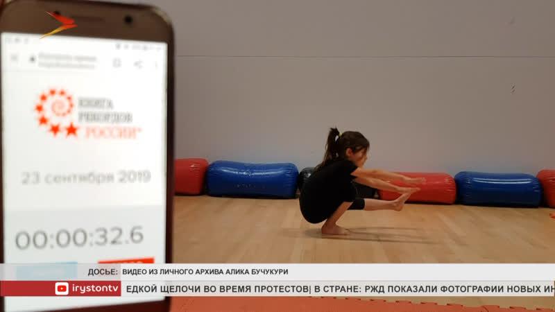 Пятилетняя тхэквондистка из Владикавказа стала рекордсменкой России